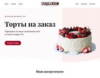 Веб-сайт для кондитерской