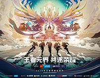 腾讯-2018年Glory of Kings 王者荣耀KPL冠军杯国际邀请赛主kv制作