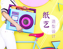 MissQ单曲《超完美闺蜜》— 纸艺造型设计