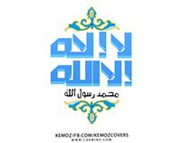 لا اله الا الله سيدنا محمد رسول الله