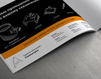 Рекламный модуль «Симметрон»