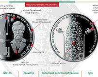 "монета ""Іван Нечуй-Левицький/coins design"
