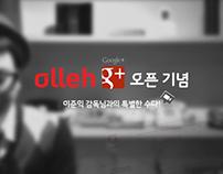 Olleh Google+ Hangout
