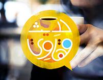حديث قهاوي - cafe talk