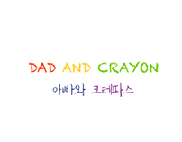 Dad and Crayon, children book