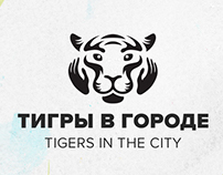 Tigers in the city