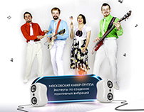 Cover band responsive website