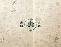 古典书城 品牌形象