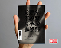 TRUTH—A Chinese Type Experiment Project