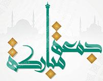 Jummah Mubarak (Friday)