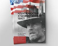 Дизайн обложки для материалов научной конференции (МГУ)