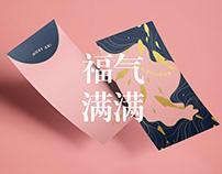 Vividthree CNY 2020 Ang Bao Sleeve Design