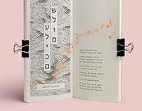 Friday Night Siddur - Book Design