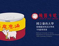 國立臺南大學 視覺藝術與設計學系 106級 畢業製作 前導影片