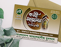 islamic invitation card design