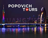 Бизнес-путешествия в Китай. Popovich Tours