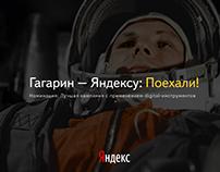 "Презентация для Яндекс ""Гарарин - Яндексу: Поехали!"""