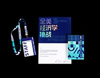 NEC China 2019 | 全美经济学挑战中国站