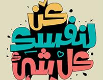 calligraphy typography illustrations Arabic Islamic