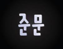 Motion Graphics Design - Korean Name
