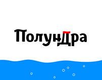 Шрифтовой логотип / Учебный проект