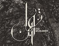 Qurban Eid Mubarek