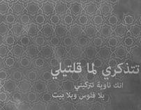 Mashroo Leila