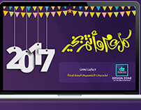 2017 calendar Happy New Year