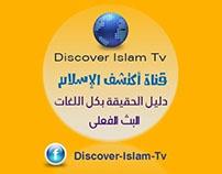 قناة اكتشف الاسلام