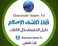 اكتشف الاسلام