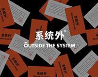 系统外®潮牌品牌设计(OTS Brand Design)