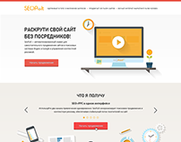 Landing Page for SeoPult