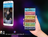 Quranic App
