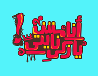 Ana mesh nityy ya zaky - Arabic typography