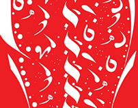 "New arabic calligraphy "" Ramadan Kareem """
