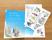 Works | Promotional tools(Kamigo neopolis)