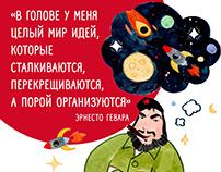 Иллюстрации для магазина my-shop