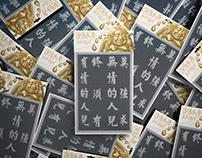 悲宇宙/DABEIYUZHOU 系列折纸书法-【滚滚红尘 / 痴痴情深】