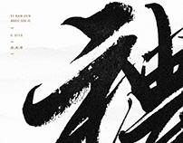 湖南卫视 | 2018歌手