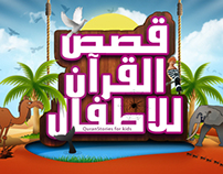 Qur'an Kids Stories (mobile app)