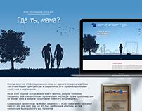 """Создание сайта для организации """"Где ты мама"""""""
