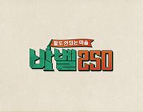 tvN 바벨250 - Babel250