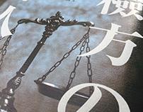 春天出版 - 檢方的罪人 ( 雫井脩介 著 )