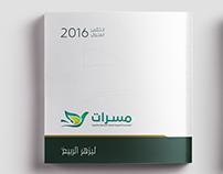 مقدمة التقرير السنوي 2016 - مسرات