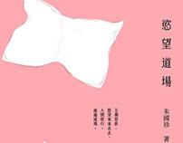 慾望道場|封面設計