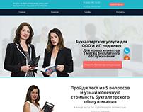 Редизайн сайта по бухгалтерским услугам