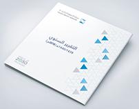 Capital Market Authority - CMA 2018