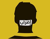 Hunger Strike for Justice - إضراب من أجل العداله