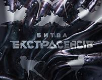The Battle of extrasensory (season 19)