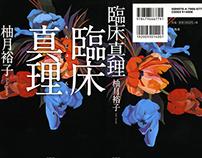 Clinical Psychology(臨床心理)